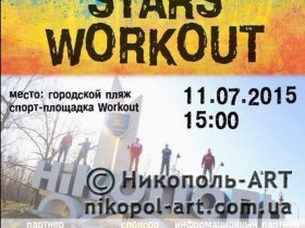 NEW STARS WORKOUT 2
