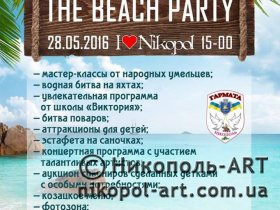 «THE BEACH PARTY»